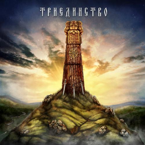 triunity_2012