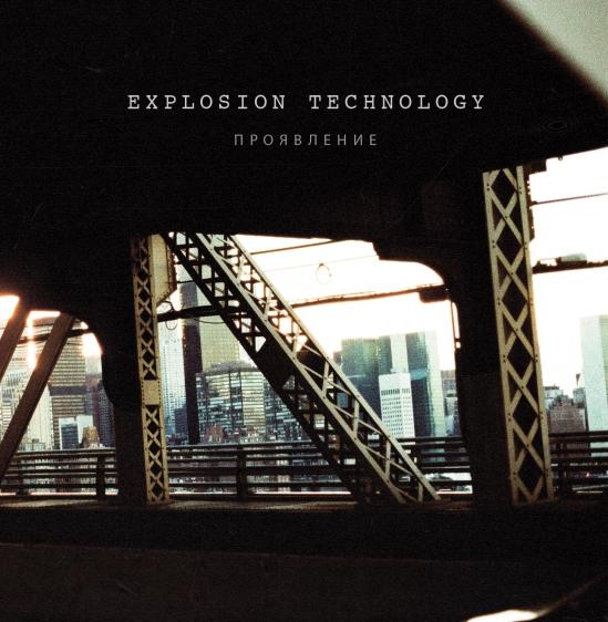 Explosion Technology Проявление